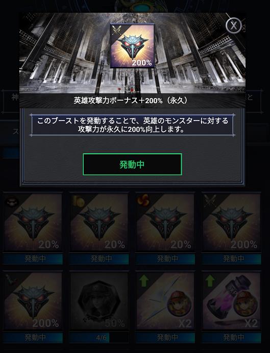 対モンスター攻撃力ボーナス200%